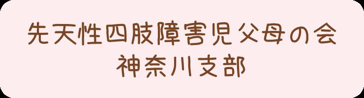 先天性四肢障害児父母の会 神奈川支部